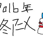 【闇芝居第3期】エピソードランキングと感想