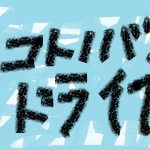 『コトノバドライブ』3巻の感想