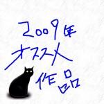 【2009年】おすすめアニメ10本