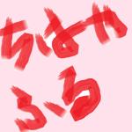 【漫画感想】『ちはやふる』の魅力を考えてみた(ネタバレ注意)