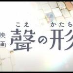 【聲の形】映画公開日は9月!キービジュアルと映像も発表!