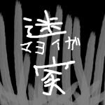【迷家-マヨイガ-】第10話「苦しい時の神様頼み」感想 もうわけわからんね